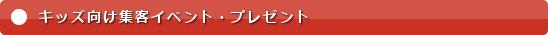 キッズ向け集客イベント・プレゼント